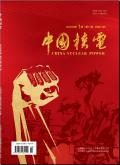 中国核电期刊