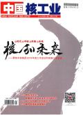 中国核工业期刊