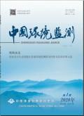 中国环境监测期刊