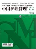 中国护理管理期刊