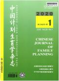 中国计划生育学杂志期刊