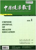 中国健康教育期刊