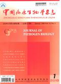 中国病原生物学杂志期刊