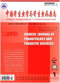 中国寄生虫学与寄生虫病杂志期刊