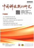 中国科技期刊研究期刊