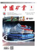 中国矿业期刊