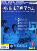 中国临床药理学杂志期刊