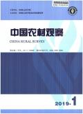 中国农村观察期刊