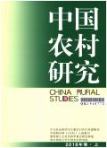 中国农村研究期刊