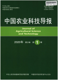 中国农业科技导报期刊