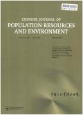 中国人口·资源与环境(英文版)期刊