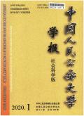中国人民公安大学学报(社会科学版)