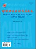 中国神经精神疾病杂志期刊