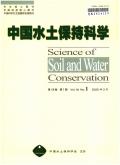中国水土保持科学期刊