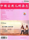 中国实用儿科杂志期刊