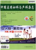 中国实用妇科与产科杂志期刊