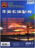 中国石油勘探期刊