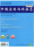 中国实用内科杂志