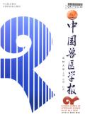 中国兽医学报期刊