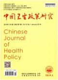 中国卫生政策研究期刊