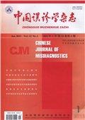 中国误诊学杂志