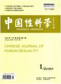 中国性科学期刊