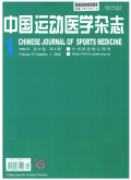 中国运动医学杂志期刊