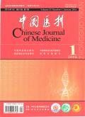 中国医刊期刊