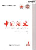 中国语文期刊