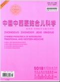 中国中西医结合儿科学期刊