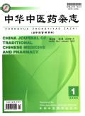 中华中医药杂志