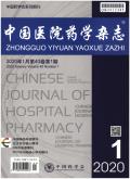 中国医院药学杂志期刊