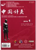 中国针灸期刊
