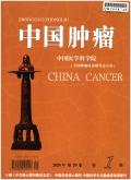 中国肿瘤期刊