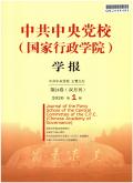 中共中央党校学报