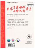 中华耳鼻咽喉头颈外科杂志