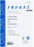 中华护理杂志期刊