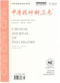 中华精神科杂志期刊