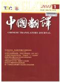 中国翻译期刊