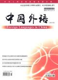 中国外语期刊