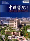 中国医院期刊