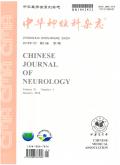 中华神经科杂志期刊