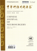 中华神经外科杂志期刊