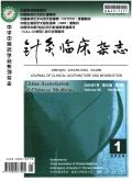 针灸临床杂志期刊