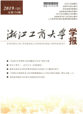 浙江工商大学学报期刊