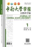 中南大学学报(自然科学版)