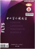 中小学外语教学(中学)期刊