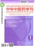 中华中医药学刊
