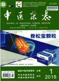 中医杂志期刊